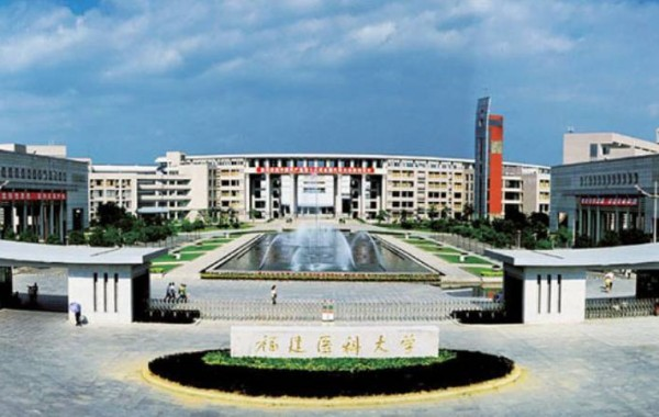 MBBS in Fujian Medical University